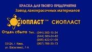 Изготовление эмали КО813 +продажа эмали КО-813їэмаль ХВ-16) DCЭмаль П
