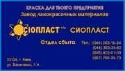 грунт-эмаль ХВ-0278-краска АК-501 г + грунт-эмаль ХВ-0278≠ ту 6-27-174