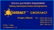 "Эмаль КО-811""маль-КО811 – ферротан+ эмаль-КО-811-эмаль ХС-5226-26  Гру"