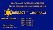 ХС-710ХС-519 ЭМАЛЬ*ХС-710-519*ЭМАЛЬ 519-710-ХС ЭМАЛЬ ХС-519+ Грунтовка