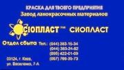 Грунтовка 068*ХС-068: Грунт ХС;  068+ХС068*Производитель грунтовки ХС-0