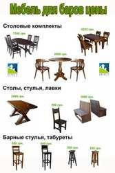 Качественная мебель для кафе,  бара EffecStyle